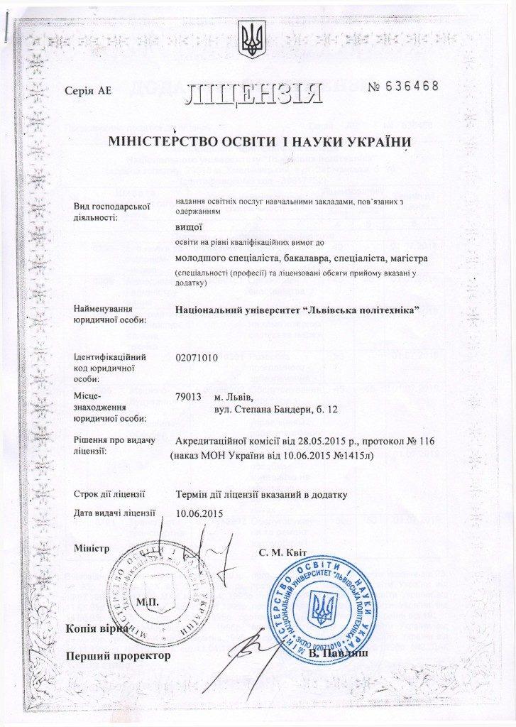 Ліцензія 2015-