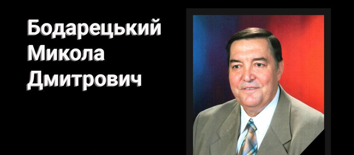 бодарецький_фон2