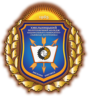 Хмельницький політихнічний коледж